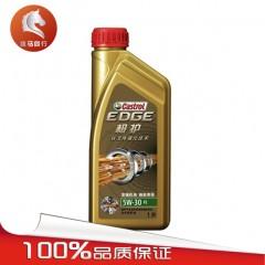 嘉实多(Castrol)极护钛流体全合成机油 5W-30 SN级  1L装(12瓶/箱)