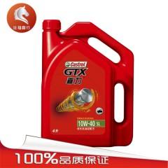 嘉实多(Castrol)嘉力矿物机油 10W-40 SL级 4L装(6瓶/箱)