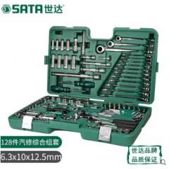 世达汽车维修工具128件组套 120+8件小中大飞套筒综合套装 09014G